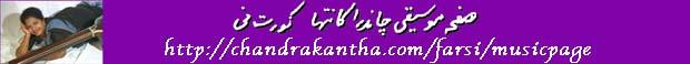 Chandrakantha Courtney's Music Page - http://www.chandrakantha.com/musicpage/