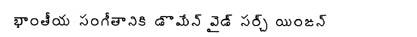 Bharatiya sangeethani ki (domain wide search engine)